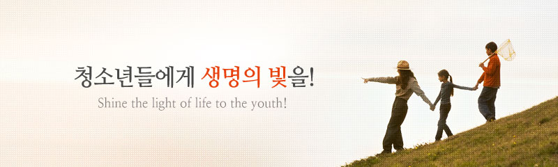 청소년들에게 생명의 빛을! Shine the light of life to the youth!